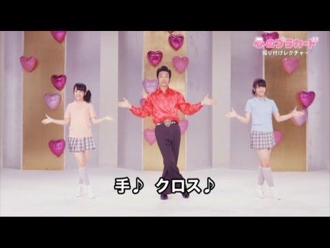 AKB48 - 心のプラカード 振り付けレクチャー / Dance Tutorial , Kokoro no Placard ラッキィ池田 大和田南那 向井地美音 - YouTube