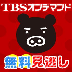 TBSオンデマンド無料見逃しキャンペーン|TBSテレビ