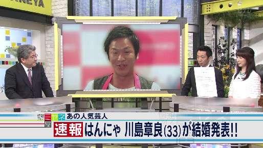 はんにゃ・川島章良が24歳一般女性と結婚 現在妊娠5か月