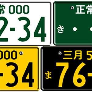 車のナンバーで「お」「し」「ん」「へ」が使われない理由…意外に知らないナンバープレート雑学