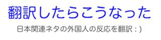 外国人「友達が日本のCMに出演したよ^^」→「なんだこれwww」
