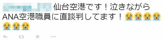 「ANA臨時便出せ!」東方神起コンサート、札幌便欠航でファン詰めかけ&クレーム騒動