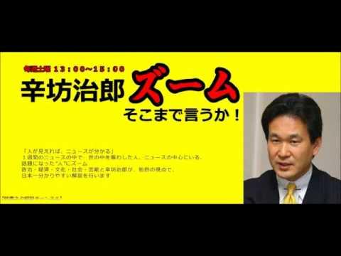 [2015.2.7]【完全版】辛坊治郎ズーム そこまで言うか! - YouTube