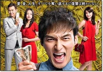 「銭の戦争」第7話で自己最高視聴率14.4%を記録!