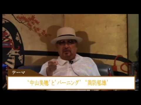 肉弾接待 電通腐敗のテレビ  バーニング周防郁雄 の人脈 - YouTube
