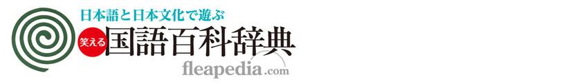 薬九層倍とは何か - 日本語を味わう辞典(笑える超解釈で言葉の意味、語源、定義、由来を探る)