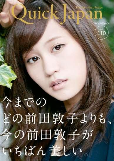 前田敦子(22)「普通に恋愛して、普通に結婚したい。26歳までに結婚します」