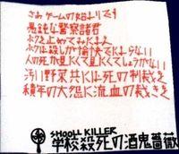 【閲覧注意】日本で起こった凄惨な10の凶悪事件【戦慄記録】 - NAVER まとめ