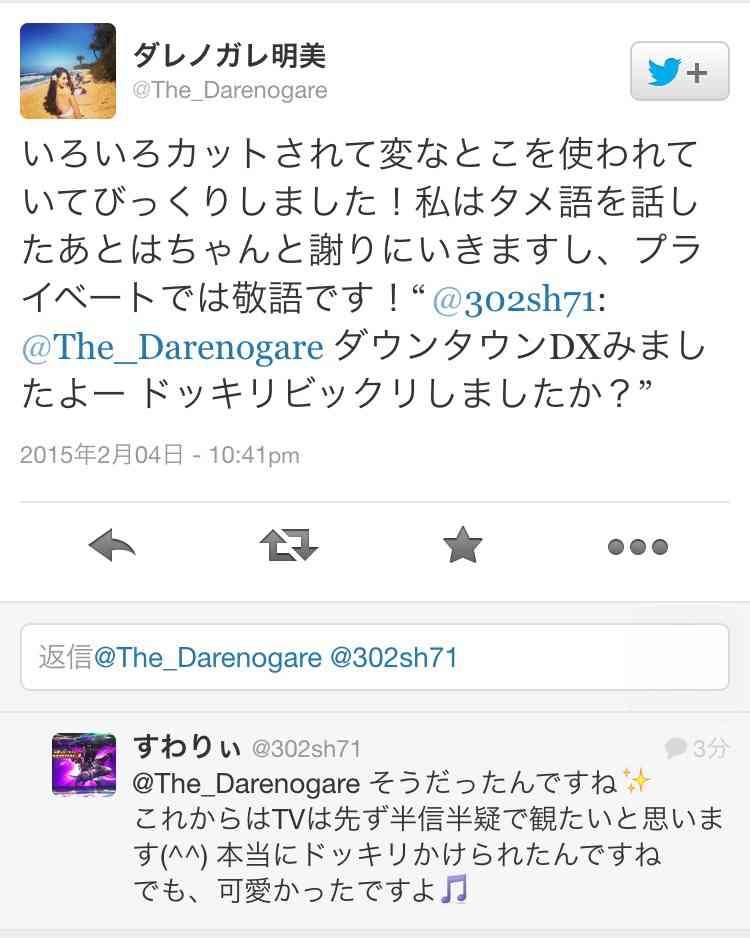 ダレノガレ明美「タメ語を話したあとは謝る」番組でタメ口の年下ADに怒りで釈明