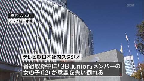 テレビ朝日謝罪、収録中に12歳アイドルがヘリウム吸い意識不明で救急搬送
