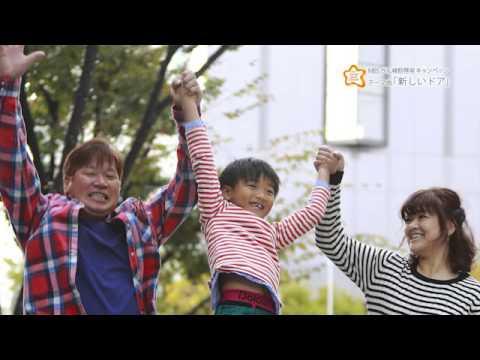 MBSがん検診啓発キャンペーン新テーマ曲 「新しいドア」 - YouTube