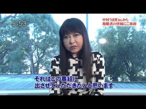 中村うさぎ 番組降板のご挨拶 - YouTube