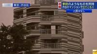 マンションで40代男が拳銃のようなものを持ち立てこもり 渋谷区(フジテレビ系(FNN)) - Yahoo!ニュース