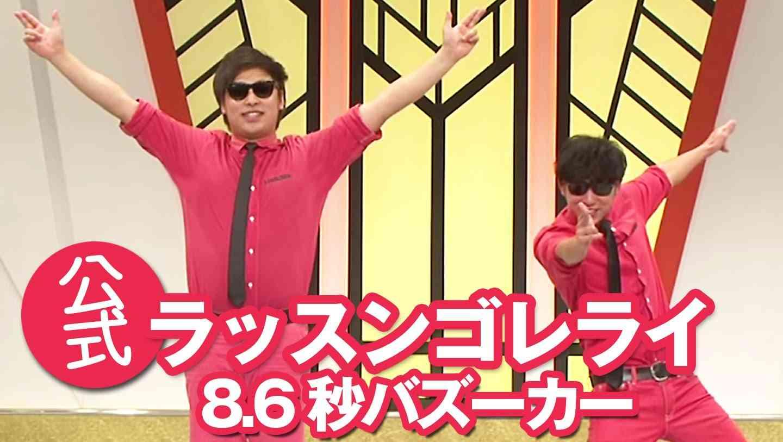 【公式】8.6秒バズーカー『ラッスンゴレライ』 - YouTube