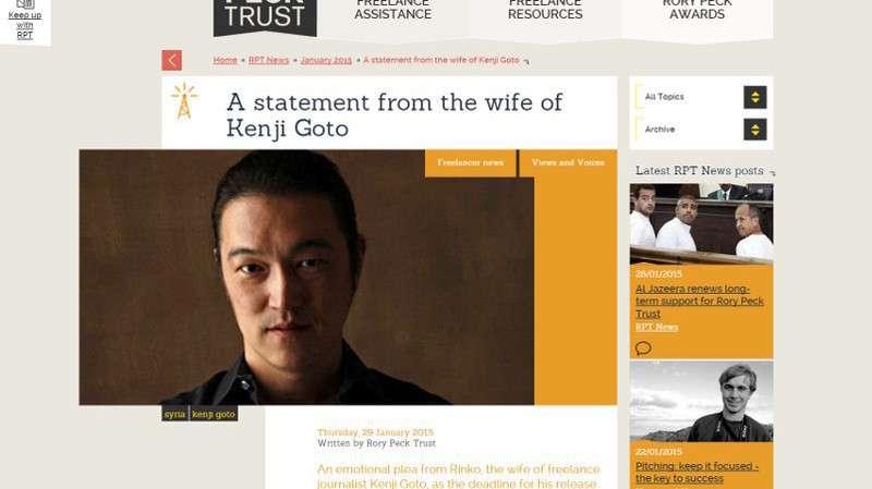 人質家族が泣き叫べない日本の異常ーイスラム国による邦人人質事件での親族の抑制(志葉玲) - 個人 - Yahoo!ニュース