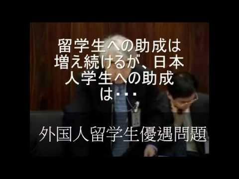 なぜか国民より優遇される在日外国人(生活保護&留学生助成金) - YouTube