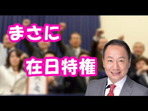 在日の生活保護、日本人より【4万円】も高いことが発覚!!! まさに在日特権だわ… - YouTube