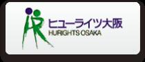ハーグ条約と日本 -日本人女性による国境を越えた子の「連れ去り」を経験した父親たち- | ヒューライツ大阪(財団法人アジア・太平洋人権情報センター)