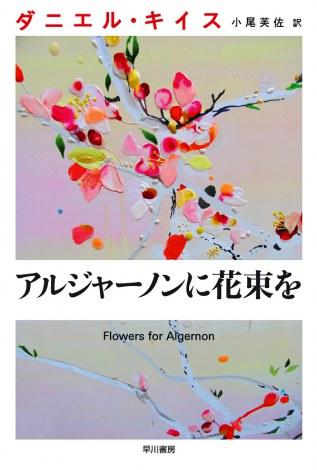 山下智久、現代版『アルジャーノンに花束を』で連ドラ主演野島伸司とタッグ | ORICON STYLE