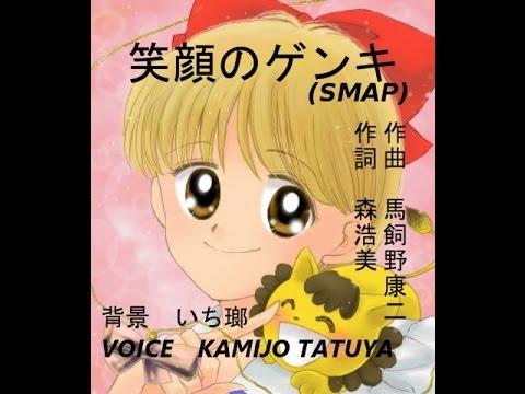 「笑顔のゲンキ/SMAP」(姫ちゃんのリボンOP)歌ってみた[KAMIJO] - YouTube
