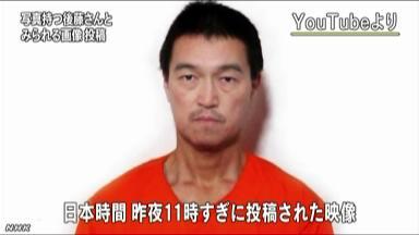 イスラム国、人質の湯川遥菜さんを殺害か? NHKニュースが報道