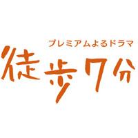 プレミアムよるドラマ 徒歩7分 - NHK