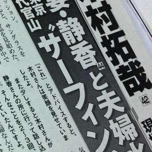 "SMAP・木村拓哉、タブー解禁で""パパ""売り開始!? 夫婦で露出も死守する「一線」(1/3)|サイゾーウーマン"
