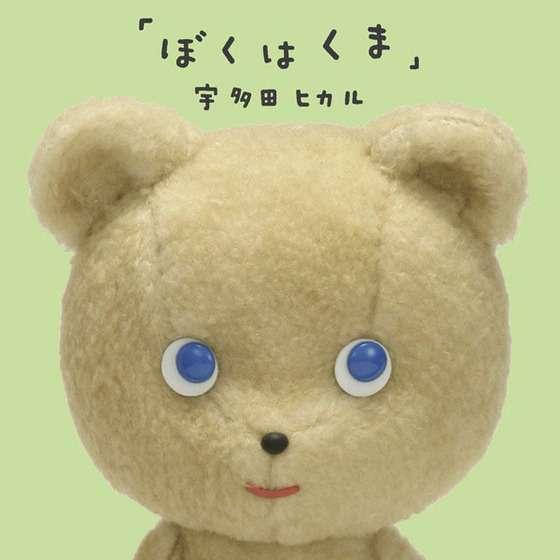 【朗報】宇多田ヒカル、バンド結成し復活!? バンド名は「nounours(ヌヌース)」。フランス語で「熊のぬいぐるみ」