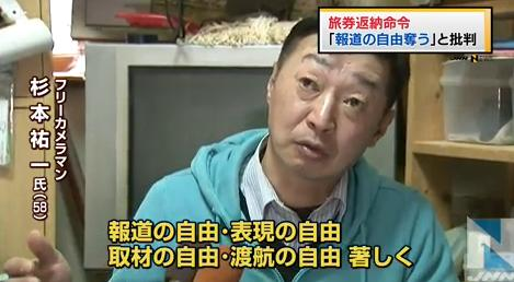 【旅券返納】シリアへの渡航を止められたフリーカメラマン杉本祐一氏「報道の自由を奪うもの」と日本政府を批判