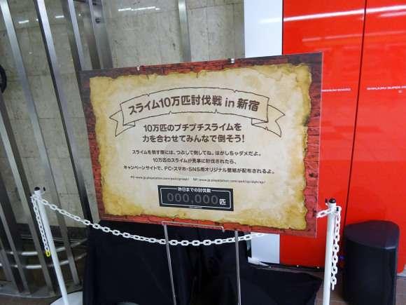 【閲覧注意】新宿に「プチプチ」でできたスライムが10万匹発生