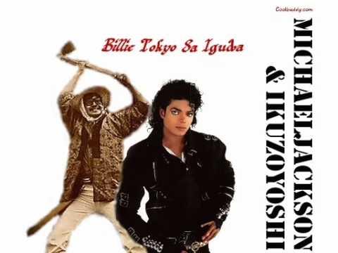 吉幾三 × マイケルジャクソン IKUZO BILLY JEAN - YouTube