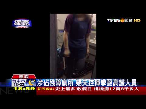 「你是恐怖份子」 婦涉佔高鐵廁還毆服務員 - YouTube