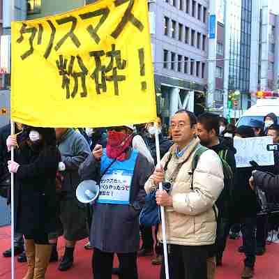 「カップルは自己批判せよ! リア充は爆発しろ!」 「非モテ同盟」が渋谷で「クリスマス粉砕」デモ