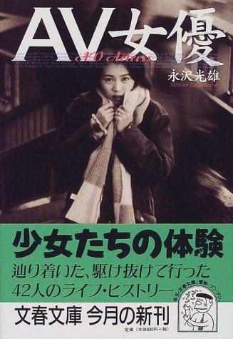 人気AV女優の悲惨な末路。風俗店に流されトラブル続出、精神ボロボロの元女優も…。