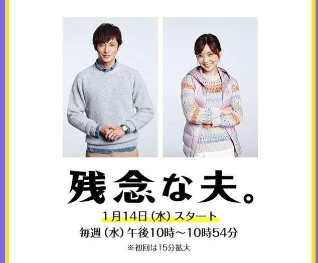 うわ、ショック!玉木宏も演じる「残念な夫」は既婚男子の63.4%!?