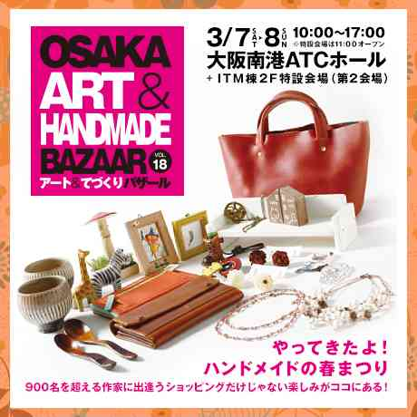 OSAKAアート&てづくりバザール vol.18 | TVO テレビ大阪