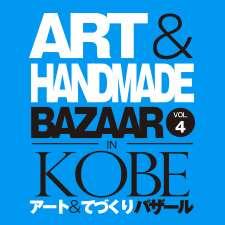アート&てづくりバザール in KOBE VOL.4 | TVO テレビ大阪