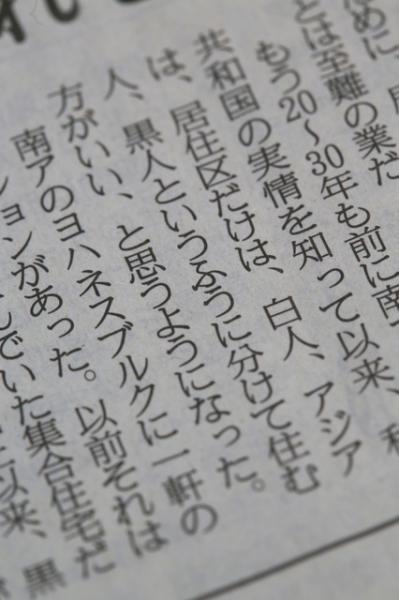 時は来た!それだけだ 「日本人は他のアジア人より上だと思っているの?」売国新聞産経新聞の在日コラム、世界から批判