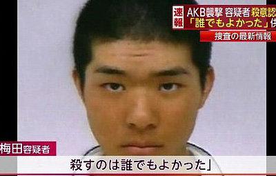 AKB48襲撃事件の犯人に懲役6年の判決…盛岡地裁「命奪いかねない」