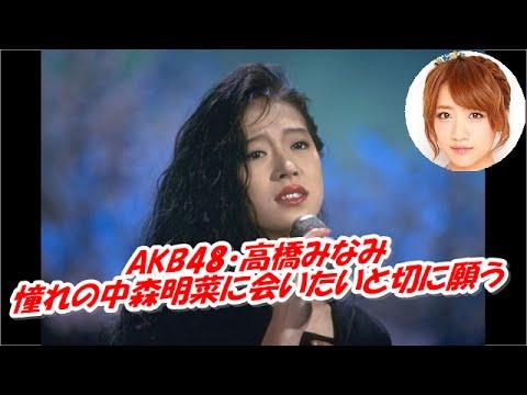 AKB48高橋みなみ、憧れの中森明菜と会いたいと切に願う「中森明菜がいたからアイドルやってこれた」 - YouTube