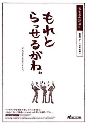 名古屋弁で話すトピ2