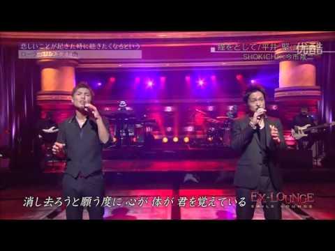 SHOKICHI×今市隆二 瞳をとじて - YouTube