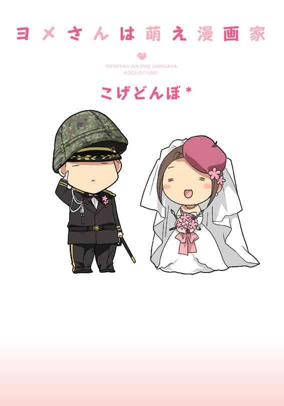 こげどんぼ*、初の結婚エッセイ発売!サイン会や続編も - コミックナタリー