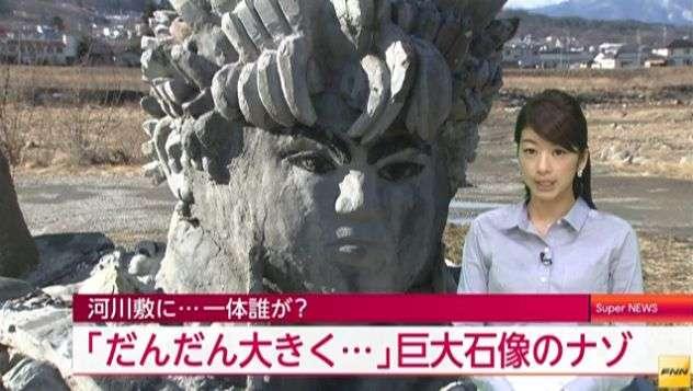 長野県の河川敷にアニメキャラっぽい巨大な顔の石像が出現して住民困惑