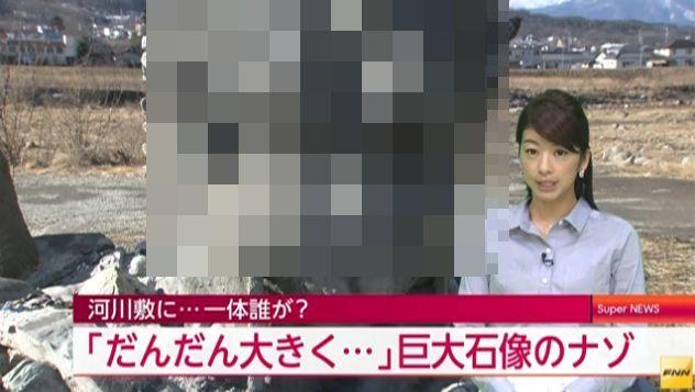 【!?】長野県の河川敷にアニメキャラっぽい巨大な顔の石像が出現して住民困惑、「だんだんデカくなってる…」 : オレ的ゲーム速報@刃