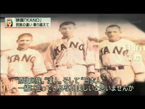 NHKニュース9 KANO特集 - YouTube
