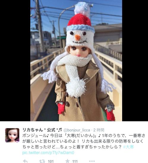 着せ替え人形でおなじみのリカちゃん公式twitterの女子力が高すぎると話題に