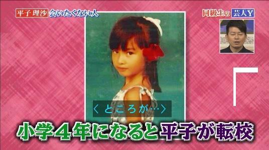 平子理沙の小学生時代の写真が可愛い