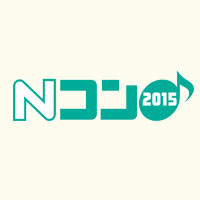 Nコン2015|課題曲