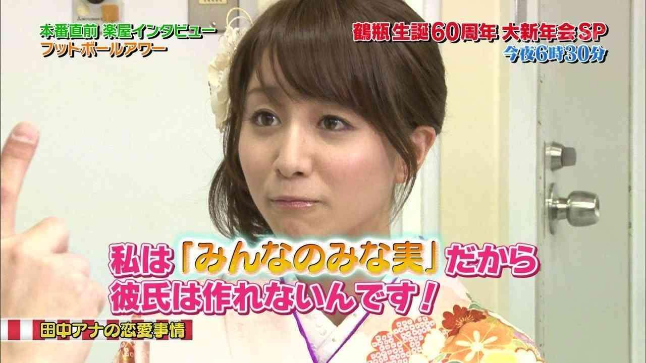 田中みな実「今後3年は結婚しません」と断言 - 理想は